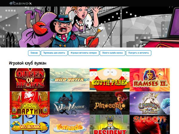 Игровой клуб Вулкан: встречайте обновлённый сайт
