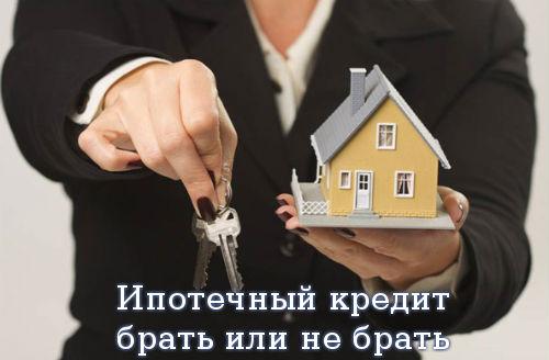 Ипотечный кредит: брать или не брать