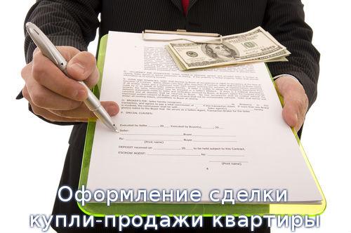Оформление сделки купли-продажи квартиры