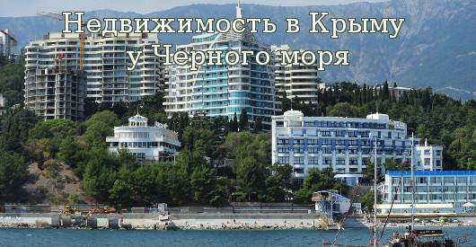 Недвижимость в Крыму у Черного моря