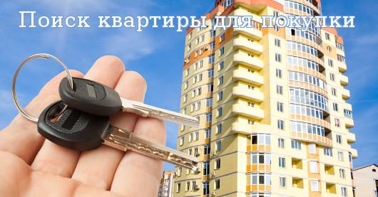 Поиск квартиры для покупки