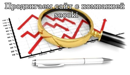 Продвигаем сайт с компанией seooki