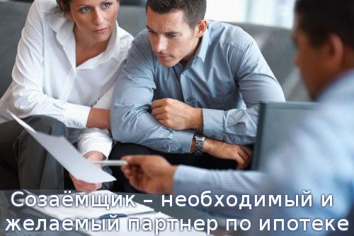 Созаёмщик – необходимый и желаемый партнер по ипотеке